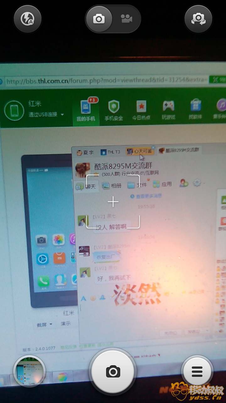 Screenshot_2014-03-23-19-59-38.png