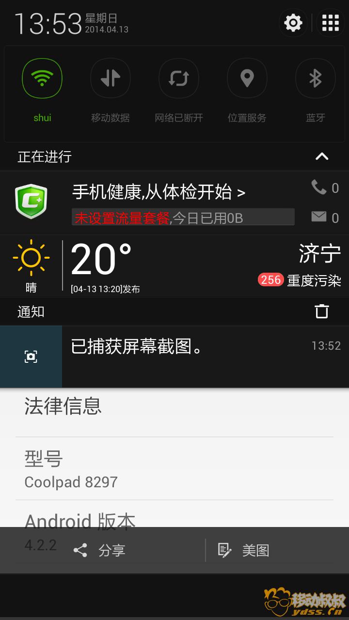 Screenshot_2014-04-13-13-53-01.png