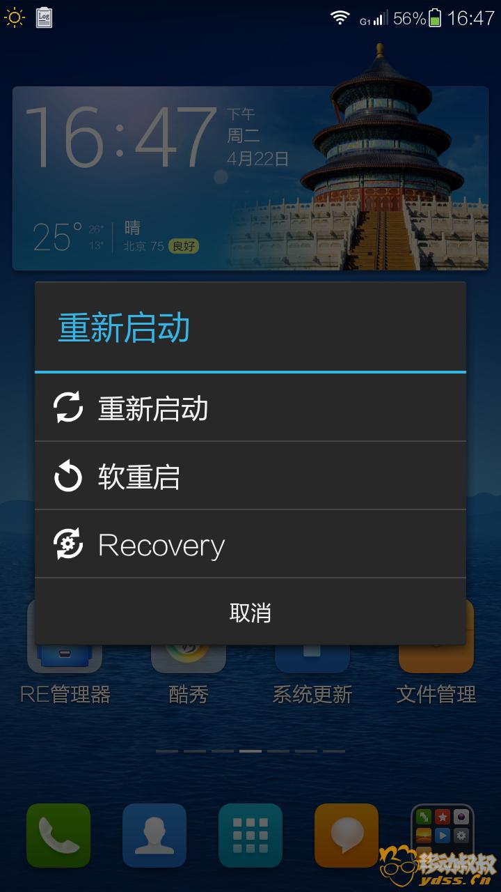 Screenshot_2014-04-22-16-47-21.png