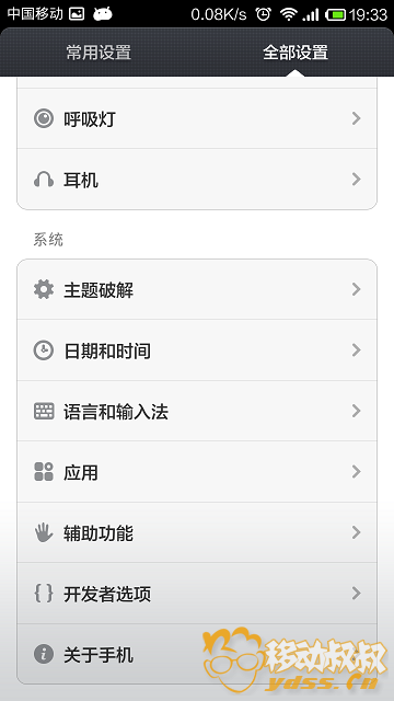 Screenshot_2014-06-05-19-33-19.png