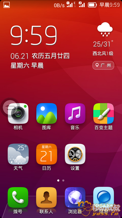 Screenshot_2014-06-21-09-59-44.png
