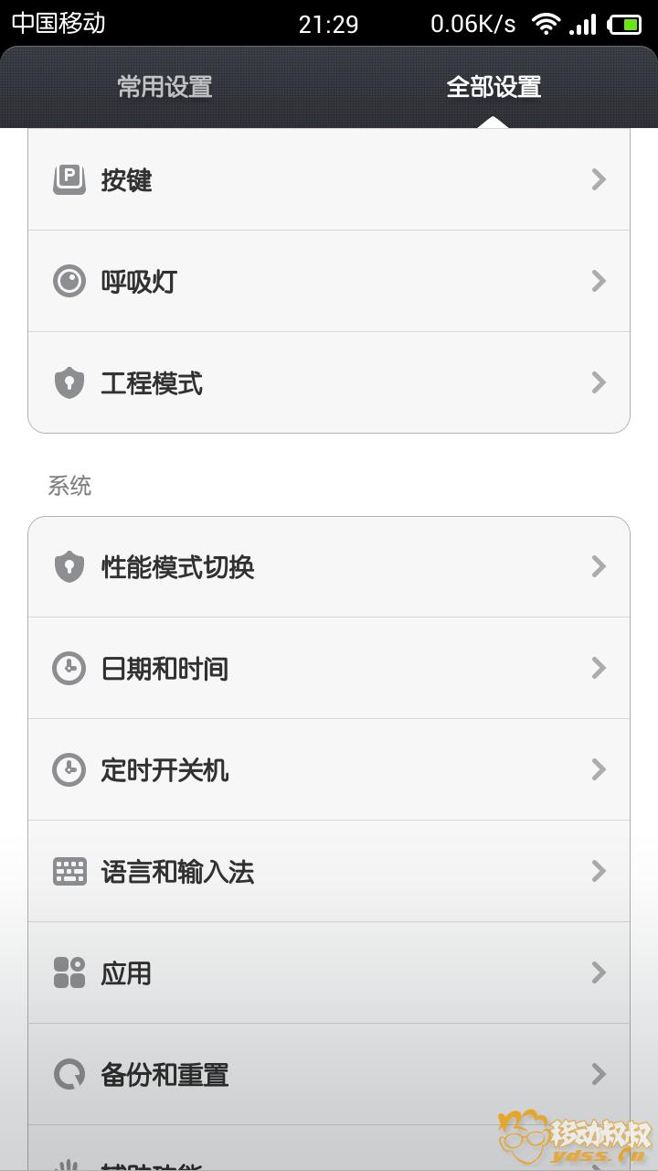 Screenshot_2014-06-23-21-29-49.png