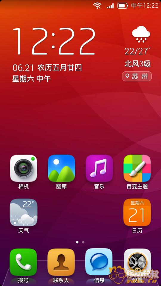 Screenshot_2014-06-21-12-22-24.png