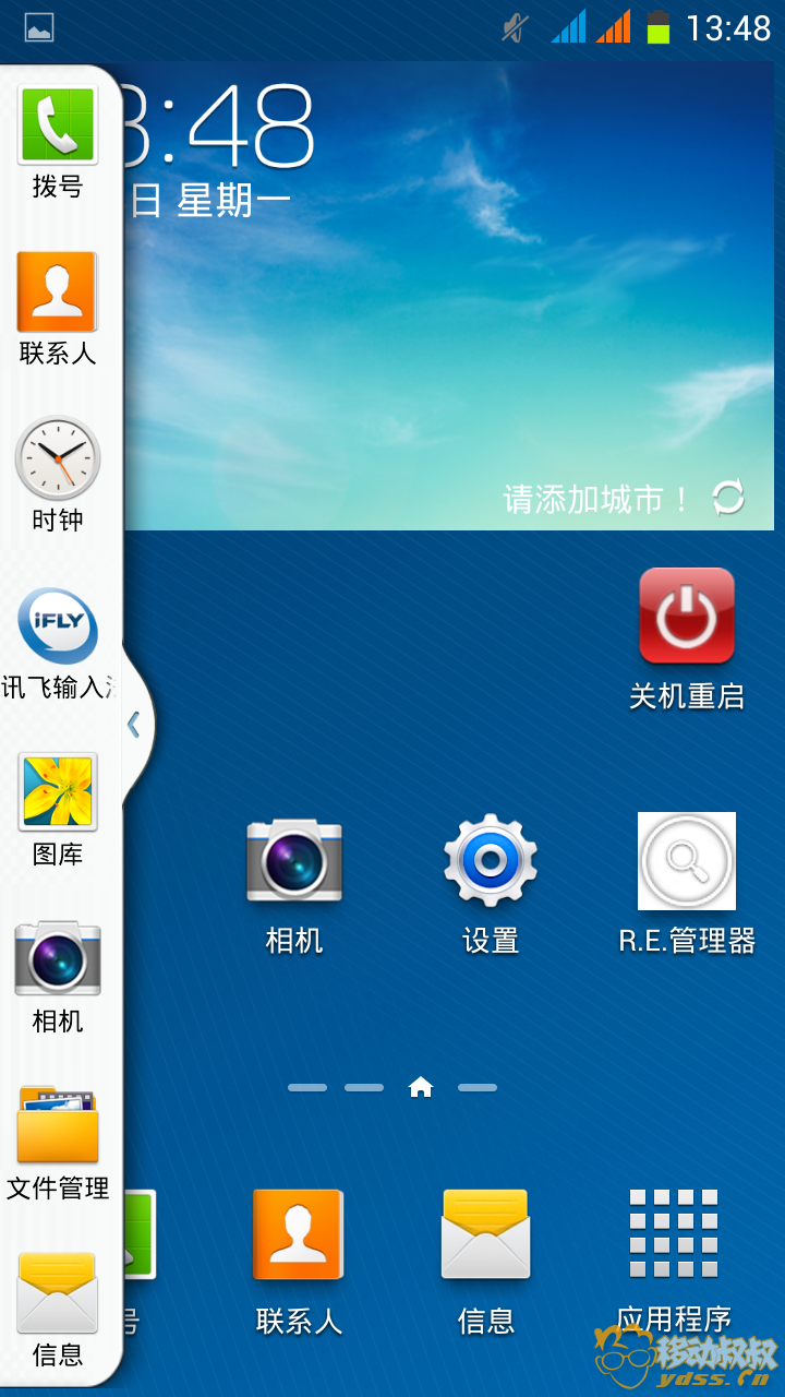 Screenshot_2014-07-28-13-48-26.png