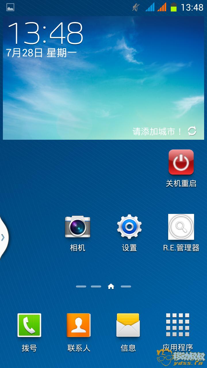 Screenshot_2014-07-28-13-48-33.png