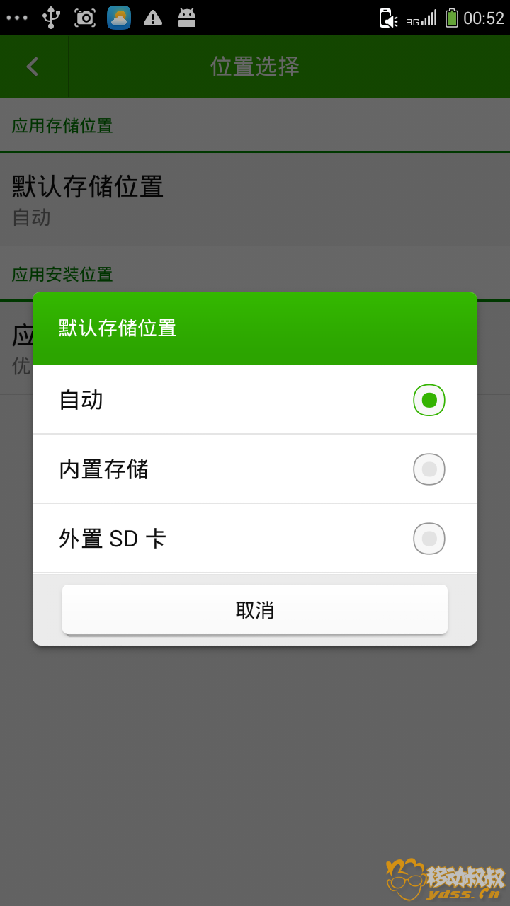 Screenshot_2013-01-01-00-52-12.png