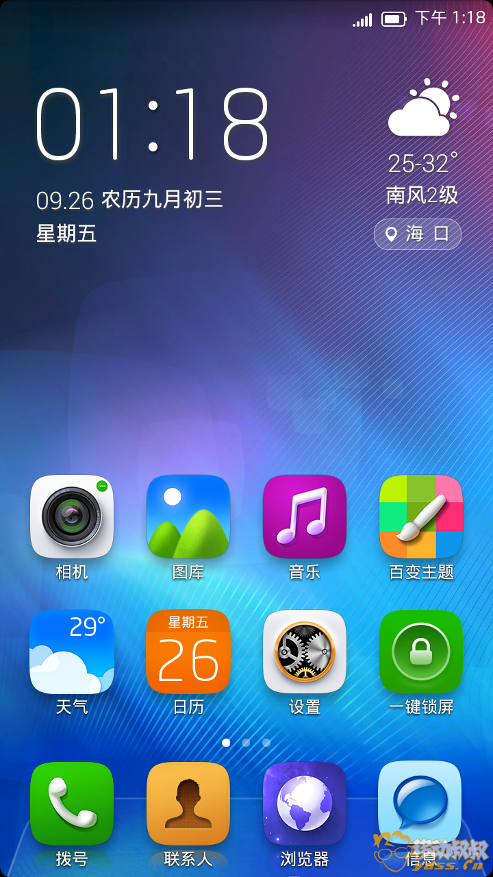 Screenshot_2014-09-26-13-18-16.png