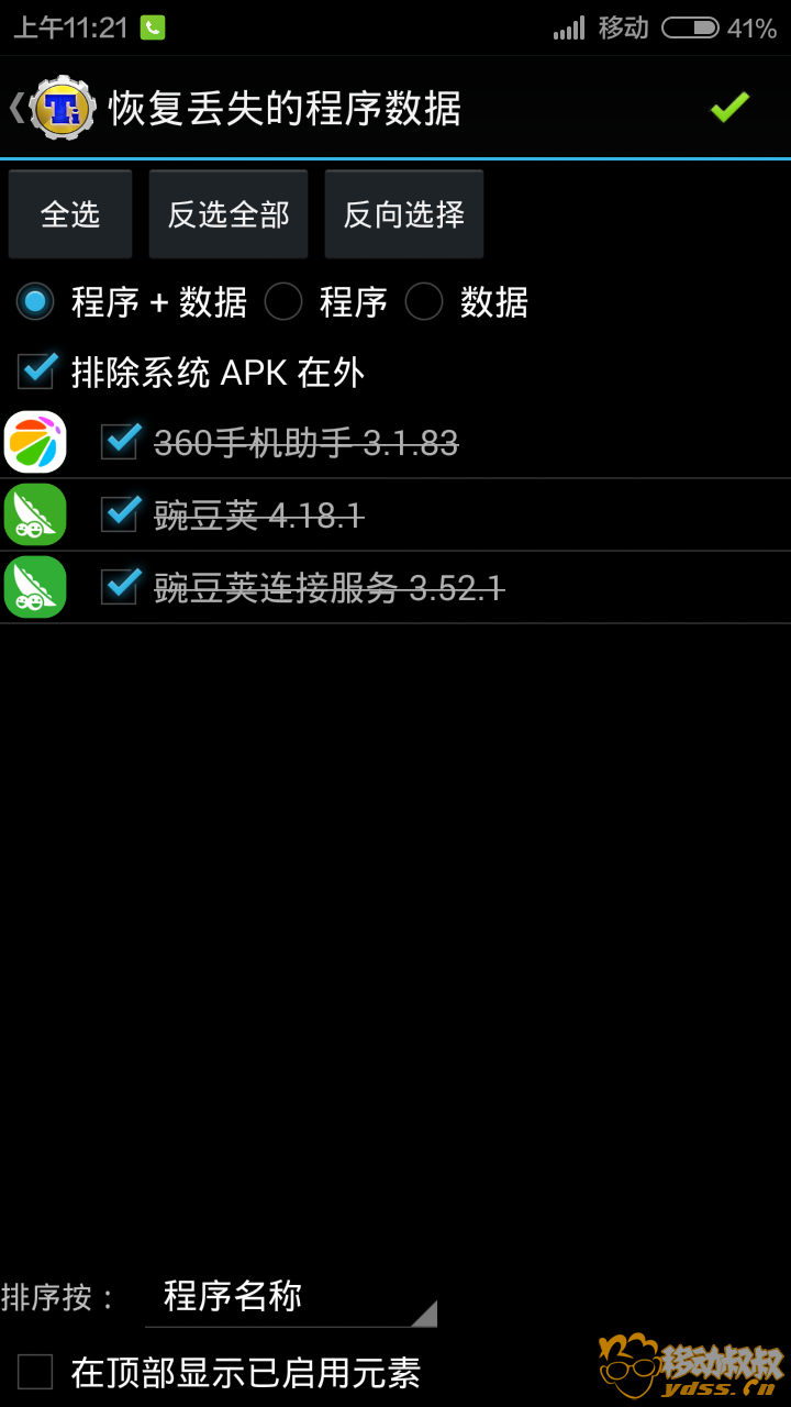 Screenshot_2015-01-31-11-21-54.png