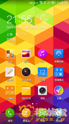 Screenshot_2015-02-12-21-55-28_副本.png