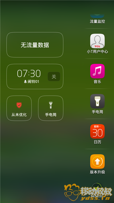 Screenshot_2015-03-30-22-29-19.png