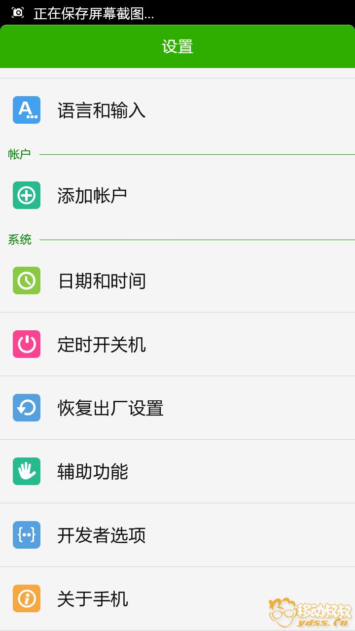 Screenshot_2015-03-07-13-06-36.png