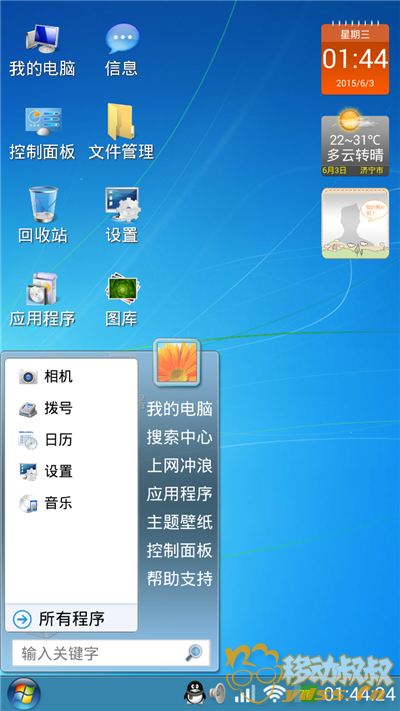 Screenshot_2015-06-03-01-44-26.png