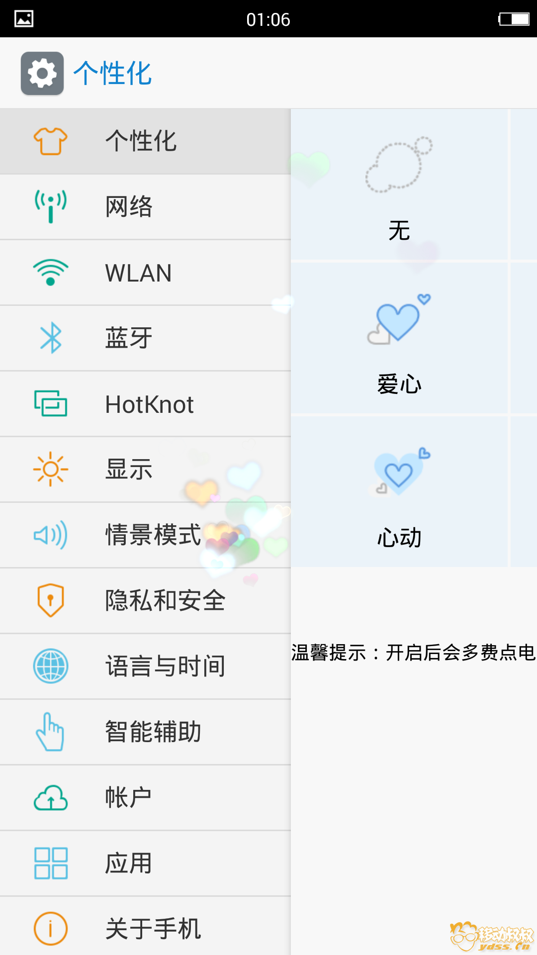 Screenshot_2014-01-01-01-06-56.png