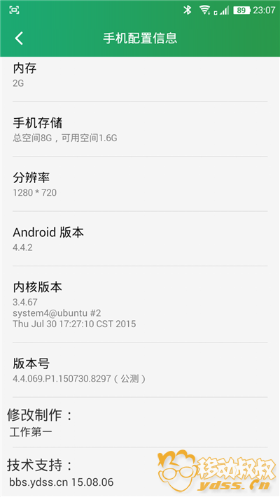 Screenshot_2015-08-06-23-07-37.png