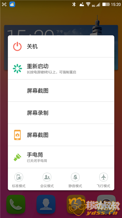 Screenshot_2015-08-09-15-20-10.png