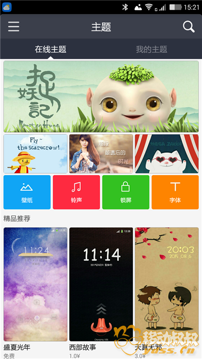Screenshot_2015-08-09-15-21-53.png
