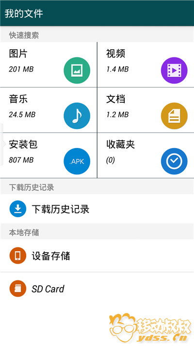 Screenshot_2015-08-13-15-14-59.png