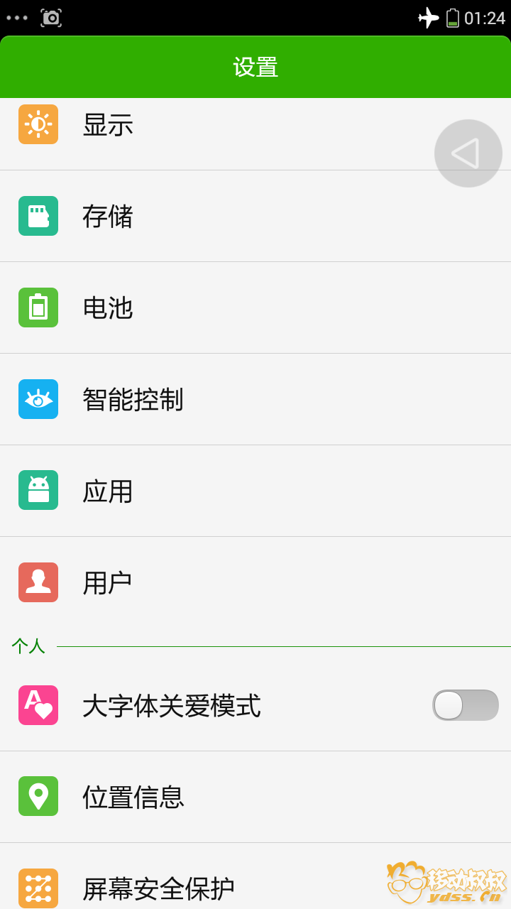 Screenshot_2015-08-19-01-24-30.png