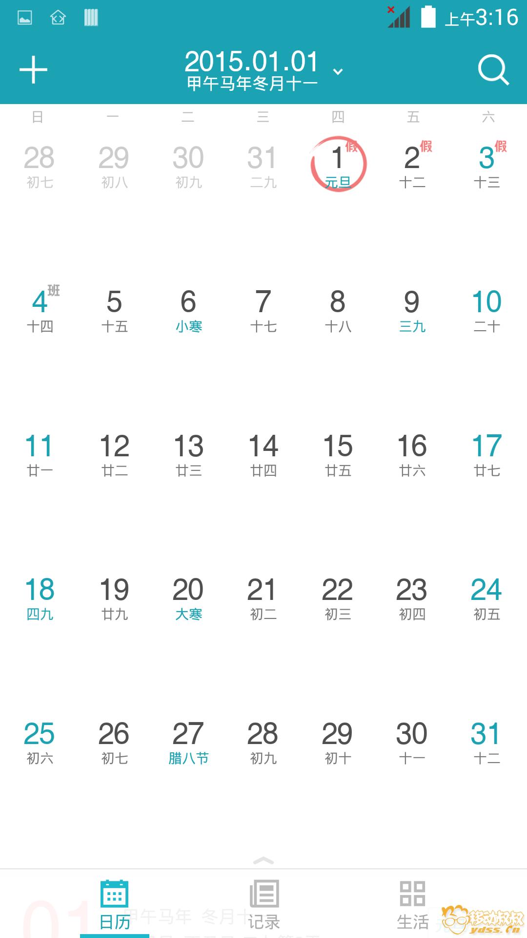 Screenshot_2015-01-01-03-16-38.png
