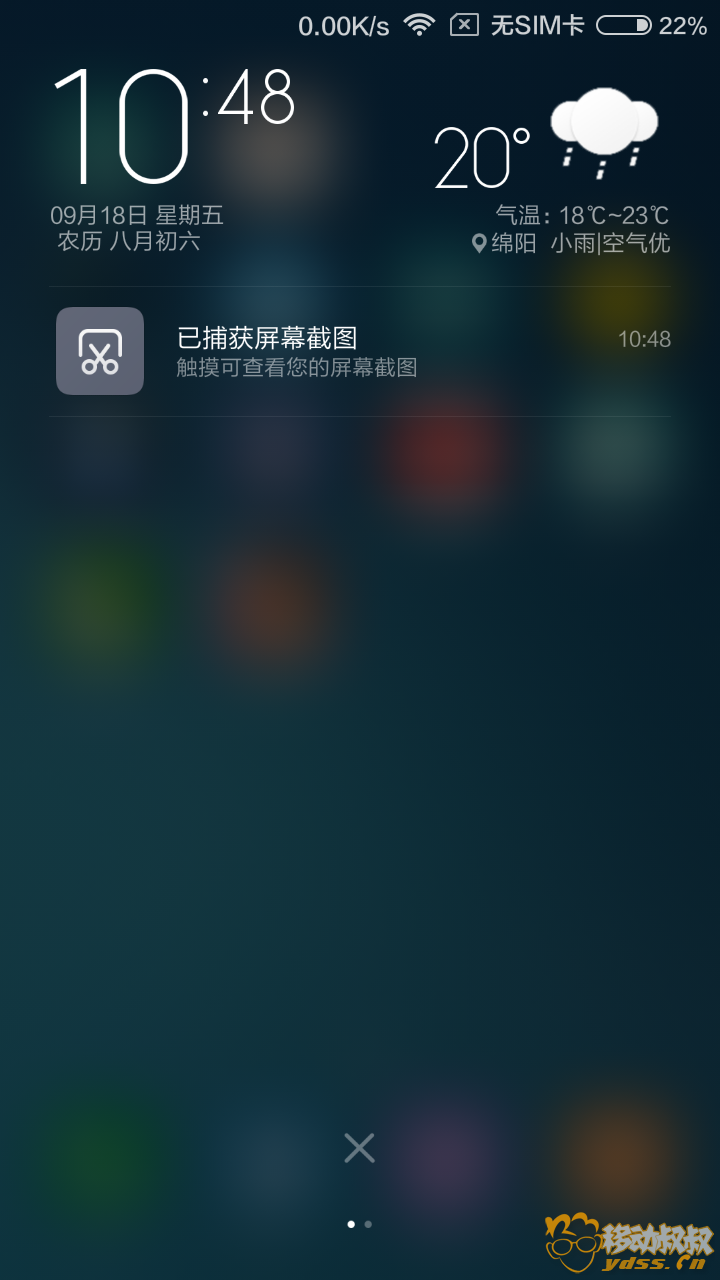 Screenshot_com.miui.home_2015-09-18-10-48-46.png