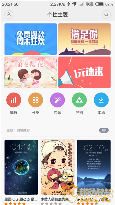 Screenshot_com.android.thememanager_2015-10-10-20-21-50.png