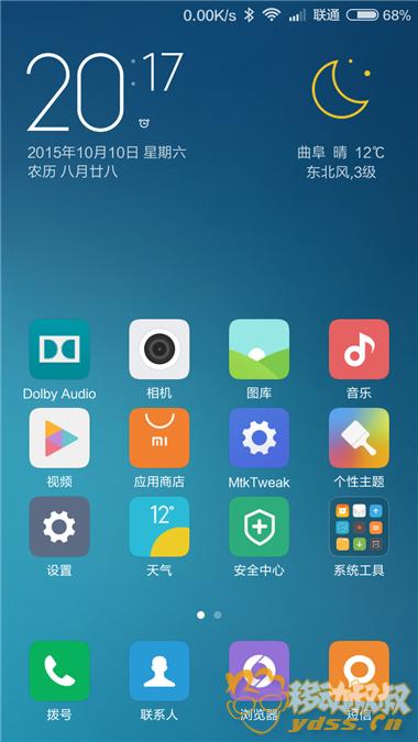 Screenshot_com.miui.home_2015-10-10-20-17-52.png