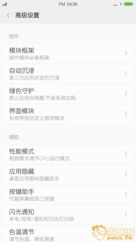 Screenshot_2015-10-27-16-39-44_com.android.settings.png