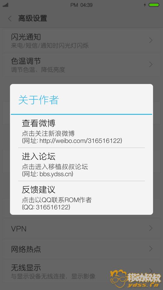 Screenshot_2015-10-27-16-39-54_com.android.bbk520.png