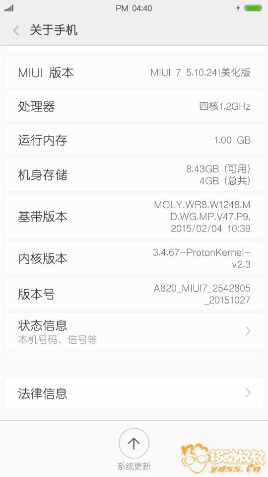 Screenshot_2015-10-27-16-40-05_com.android.settings.png