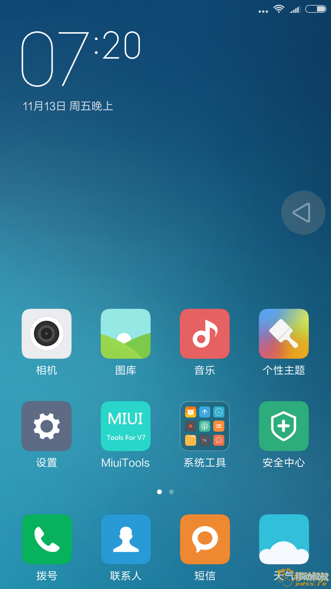 Screenshot_2015-11-13-19-20-06_com.miui.home.png