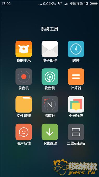 Screenshot_2015-11-15-17-02-28_com.miui.home.png