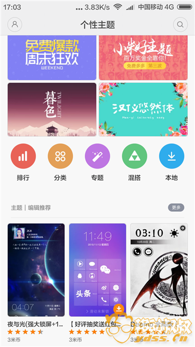Screenshot_2015-11-15-17-03-13_com.android.thememanager.png