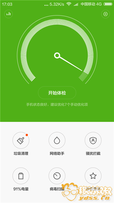 Screenshot_2015-11-15-17-03-28_com.miui.securitycenter.png