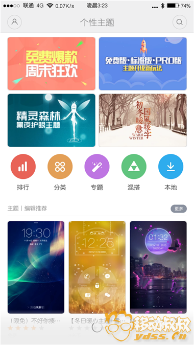 Screenshot_2015-11-21-03-23-04_com.android.thememanager.png