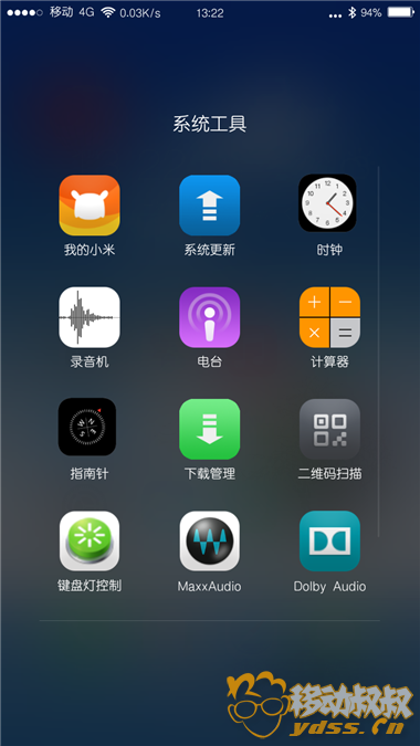 Screenshot_2015-12-19-13-22-23_com.miui.home.png