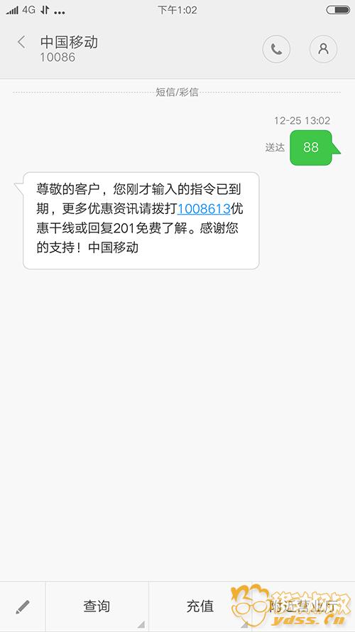 Screenshot_2015-12-25-13-02-43_com.android.mms.png
