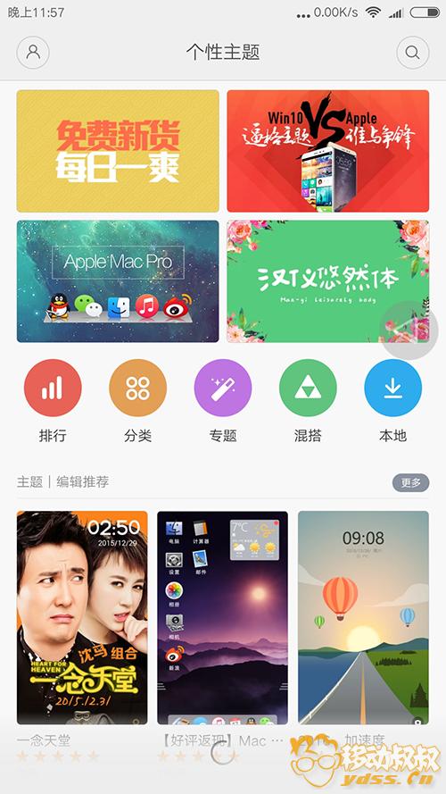 Screenshot_2015-12-30-23-57-55_com.android.themem.png