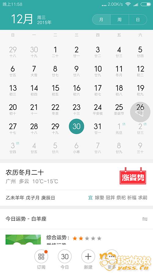 Screenshot_2015-12-30-23-58-28_com.android.calend.png