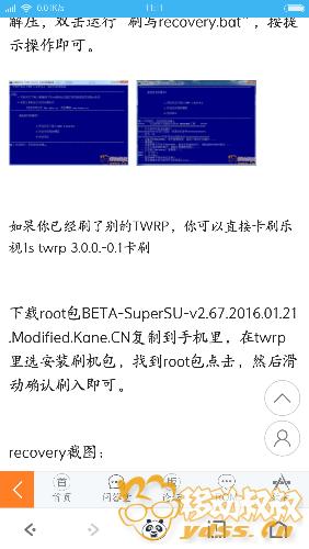 Screenshot_com.UCMobile_2016-02-24-11-11-17.png