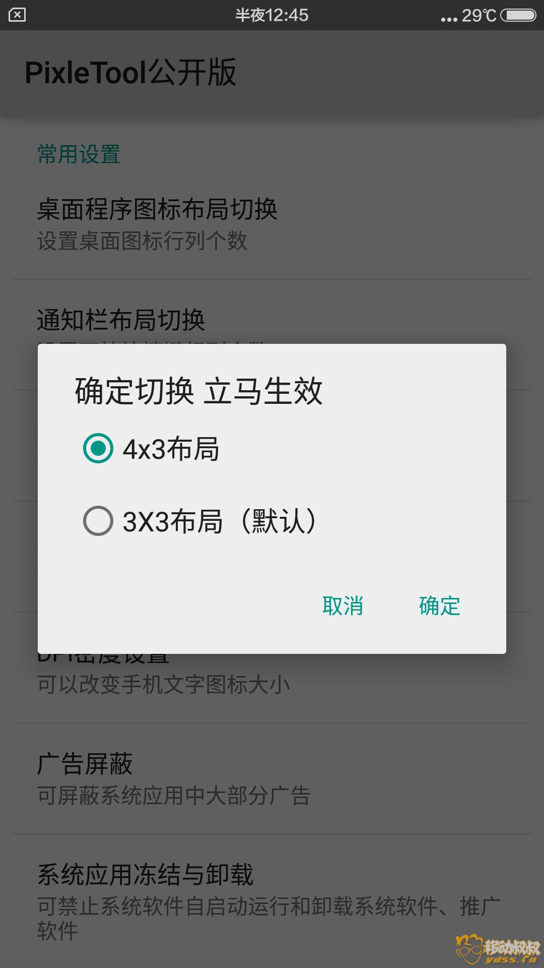 Screenshot_com.example.advsettings_2015-01-01-00-45-35.png