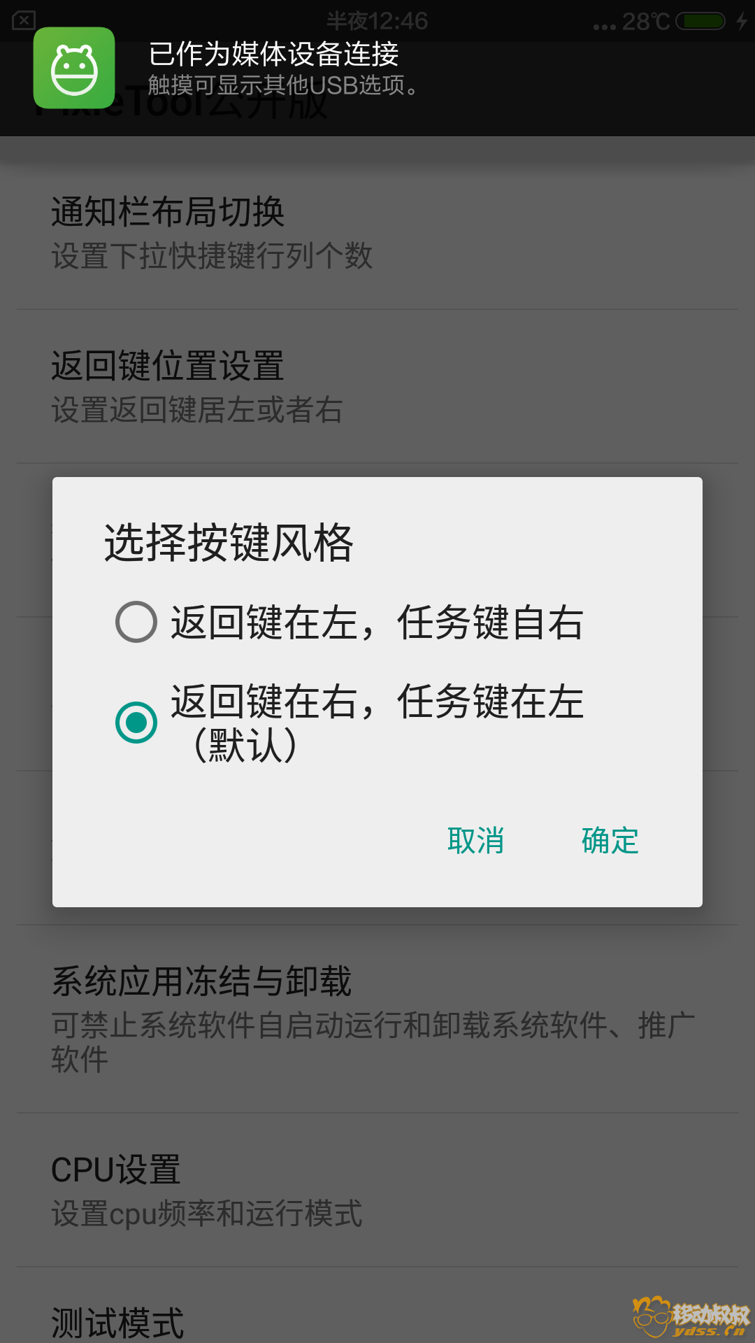 Screenshot_com.example.advsettings_2015-01-01-00-46-13.png