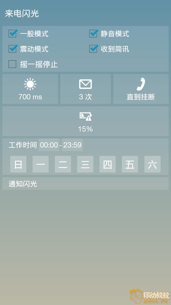 Screenshot_2016-04-04-17-42-37.png