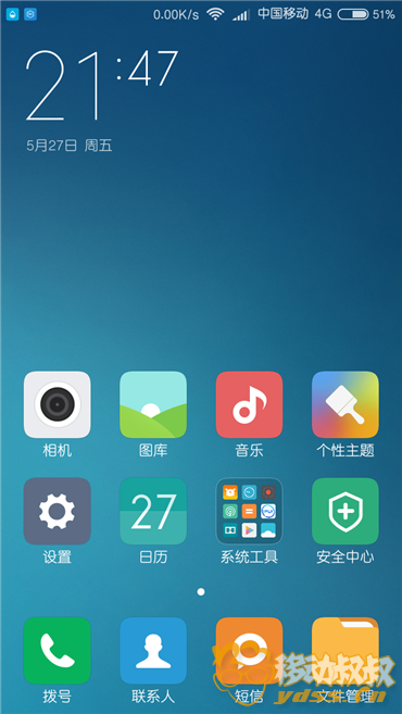 Screenshot_2016-05-27-21-47-06_com.miui.home.png
