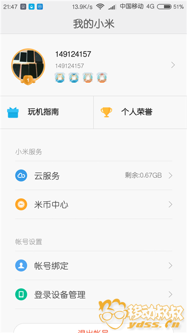 Screenshot_2016-05-27-21-47-57_com.xiaomi.account.png
