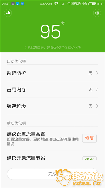 Screenshot_2016-05-27-21-47-35_com.miui.securitycenter.png