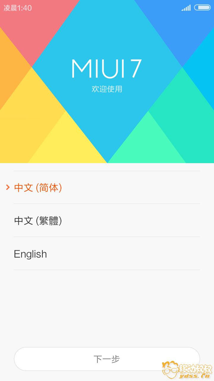 Screenshot_2016-05-28-01-40-39_com.android.provision.png