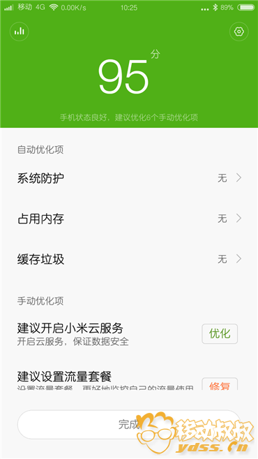 Screenshot_2016-06-11-10-25-12_com.miui.securitycenter.png