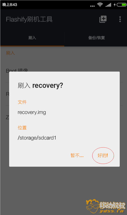 Screenshot_2016-07-23-20-43-47-494_com.cgollner.flashify.png
