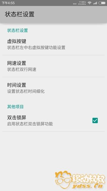 定版 7.5.9.0 摇晃定义 按键定义 双行网速 iOS状态栏 硬件监测 主题
