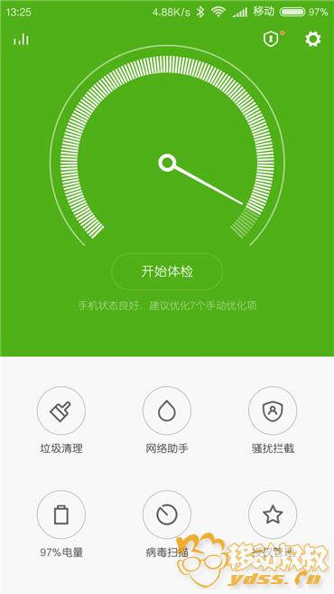 Screenshot_2016-08-26-13-25-34-608_com.miui.securitycenter.png